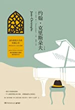 约翰·克里斯朵夫:全3册(翻译泰斗傅雷高口碑经典译本。世界名著,诺贝尔文学奖获奖作品。)