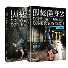 囚徒健身1+2 套装共2册 囚徒健身 用失传的技艺练就强大的生存实力 肌肉健美体形训练计划体育运动 无器械健身知道畅销书