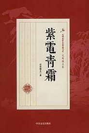 紫电青霜 (民国武侠小说典藏文库·还珠楼主卷)