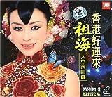 祖海:香港好运来大型演唱会(VCD)