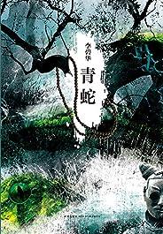青蛇(张曼玉、王祖贤主演同名电影已成一代经典。)