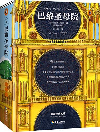 巴黎圣母院(读客经典文库)