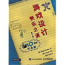 游戏设计快乐之道(第2版)(异步图书)
