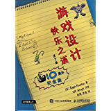 游戏设计快乐之道(第2版)