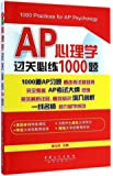 AP心理学过关必练1000题