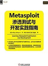 Metasploit渗透测试与开发实践指南 (信息安全技术丛书)