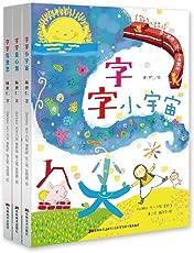 字的小诗(套装共3册)