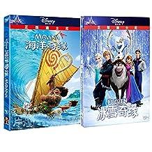 迪士尼动画片 海洋奇緣+冰雪奇缘 2碟动画片DVD9
