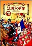 我的第一本世界历史知识漫画书11:法国大革命(漫画版)