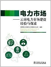 电力市场:云南电力市场建设经验与探索