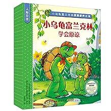 小乌龟富兰克林情商培养故事·人际交往系列(套装共8册)