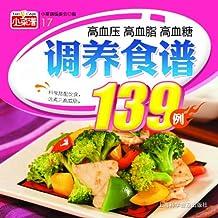 高血压 高血脂 高血糖调养食谱139例 (小菜谱)