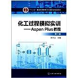 """""""十二五""""普通高等教育本科国家级规划教材·化工过程模拟实训:Aspen Plus教程(第二版)"""