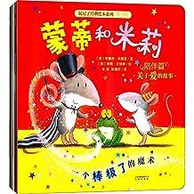 暖房子经典绘本系列·关于爱的故事陪伴篇(套装共6册)