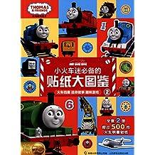 托马斯和朋友:小火车迷必备的贴纸大图鉴2
