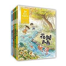 金波四季童话:注音美绘版(套装共4册)