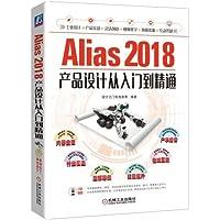 Alias 2018产品设计从入门到精通