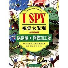 I SPY视觉大发现:哈哈屋·怪物加工场(合订经典版)