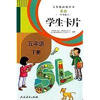 义务教育教科书·学生卡片:英语(五年级下册)(一年级起点)