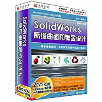 SolidWorks高级曲面和钣金设计