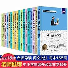 全套18册 新课标指定学生必读文学名著 7-9-14岁青少版中小学生无障碍经典名著课外阅读书籍
