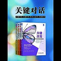 关键对话系列套装(关键对话+关键冲突+影响力大师+关键改变)全4册