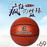 Ecowalker室内外体育用品 学生水泥地七号小学生比赛篮球
