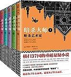 暗殺大師系列(1-5)(套裝共5冊)