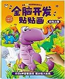 全脑贴贴画:恐龙王国+美丽农场(套装共2册)
