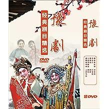 豫剧经典剧目精选(10DVD 珍藏版)