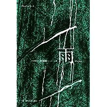 雨(台湾时报文学奖、联合报文学奖得主黄锦树作品,大雨无边无际,召唤南洋胶林深处的情感与记忆。)