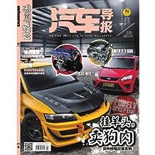 汽车导报-改装 14年3月刊 精选版
