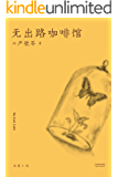 無出路咖啡館(嚴歌苓以自己與丈夫的愛情經歷為原型的自傳式愛情小說) (嚴歌苓文集2018)