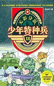 少年特種兵(12)—無影分隊 (《少年特種兵》軍事懸疑小說系列)