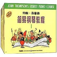 约翰·汤普森简易钢琴教程(1-5)(套装共5册)