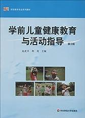 学前儿童专业系列教材:学前儿童健康教育与活动指导(第2版)