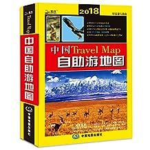 2018中国自助游地图(新版升级)(附北斗地图专业放大镜)