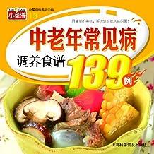 中老年常见病调养食谱139例 (小菜谱)