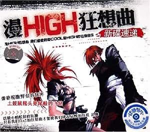 新碟速递漫HIGH狂想曲(2CD)