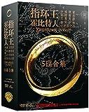 指环王1-3&霍比特人1-2(5BD50 蓝光碟)