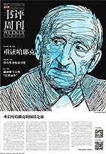 《新京报》书评周刊2014年7月19日