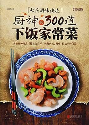 火候 调味 技法:厨神的300道下饭家常菜.pdf