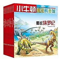 """小牛顿魔法科普馆:AR特别版""""演化与生存""""(套装共10册)"""