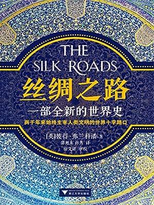 丝绸之路:重写世界史.pdf
