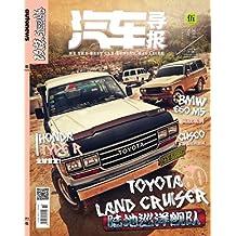 汽车导报-改装 14年5月刊 精选版