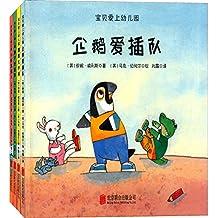童立方·宝贝爱上幼儿园(全4册)