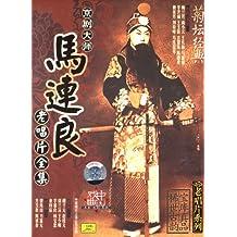 京剧大师:马连良老唱片全集(10CD)