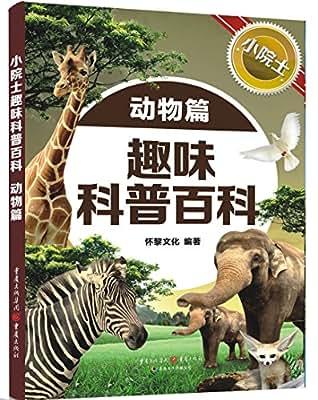 小院士趣味科普百科:动物篇.pdf