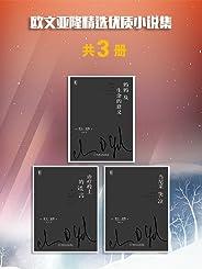 欧文亚隆精选优质小说集(共三册)
