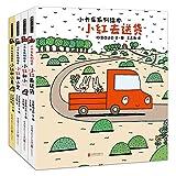 暖房子游乐园·小卡车系列(套装共4册) (精装)